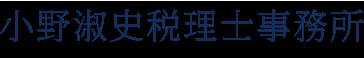 小野淑史税理士事務所