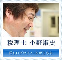 税理士 小野淑史